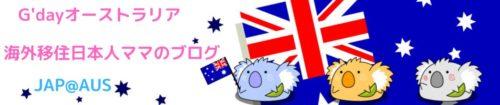 G'dayオーストラリア / ゴールドコースト移住・日本人ママの海外生活
